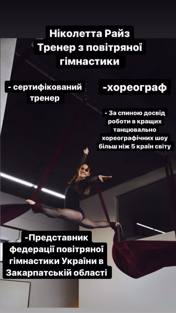 Ніколетта Райз